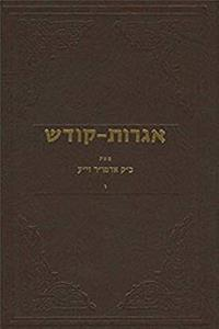 e-Book Igrois Kodesh - Rebbe - Vol.6 (Sifriy. Otsar Ha-Hasidim, Lyubavitsh) (English, Hebrew and Yiddish Edition) download