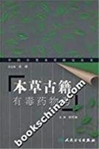 e-Book Materia Medica Books toxic drugs test (paperback)(Chinese Edition) download